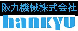阪九機械株式会社