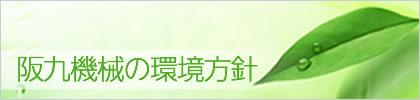 阪九機械の環境方針